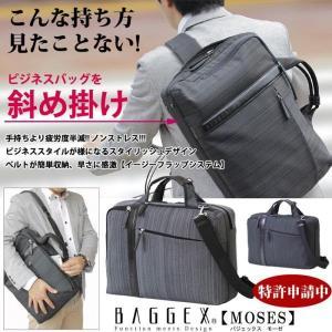 3way ビジネスバッグ BAGGEX モーゼ ブリーフケース 23-5576|wide