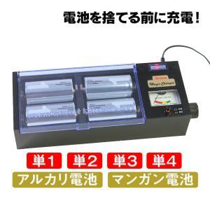 乾電池充電器 電池復活 再利用 日本製 4本 アルカリ電池 マンガン電池 節約 エコ 経済的 マジックチャージャー MC-3 単一電池 単二電池 単三電池 単四電池|wide