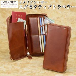 ミラグロ 財布 Milagro イタリアンレザー エグゼクティブ トラベラー CA-S-2262|wide