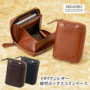 コインケース メンズ 革 本革 イタリアンレザー 財布 横型 ボックス型 箱型小銭入れ 革財布 CA-S-530 メンズ財布 男女兼用|wide