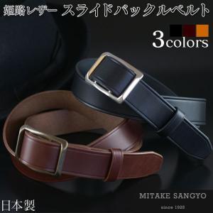 三竹産業 姫路レザー スライド バックル ベルト  本革 ビジネス  MS-003|wide