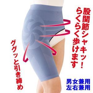 股関節サポーター スポーツ用 医療用 メンズ レディース 日本製 間宮式 片足用 左右兼用 右 左 コルセット 伸縮 薄い 腰痛サポーター|wide