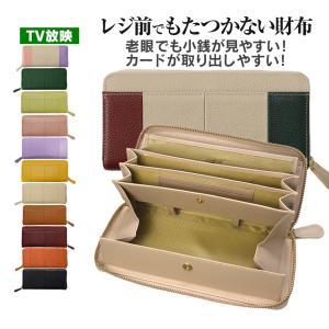 長財布 ギャルソン財布 メンズ 財布 レディース 男女兼用 やりくり財布 ラウンドファスナー レシートすっきり財布 コインスルー 多機能