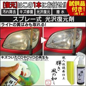 カーコーティング剤 車 黄ばみ取り 光沢復元剤 ヘッドライト 車 研磨剤 磨く スプレー式 クルマ磨き スプレー式 輝き風の如し 120g 撥水スプレー CD DVDも wide