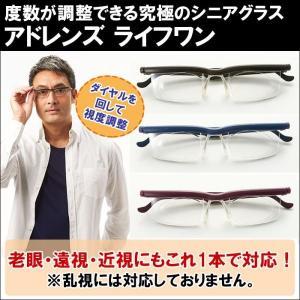 ライフワン シニアグラス 度数調整ができる 度数調節可能 老眼 近視 遠視 にこれ一つ アドレンズ 老眼鏡 wide