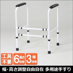 トイレ用アーム 手すり トイレ 介護 立ち上がり つかまり立ち 補助 耐荷重100kg スチール 高さ調節 幅調節 高さ6段階 幅3段階 組立簡単 工具不要|wide