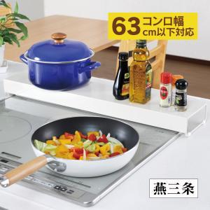 排気口カバー 棚付き キッチン用品 日本製 グリルカバー 63cm以下 60cm ガス IH コンロカバー コンロ奥ラック おしゃれ インテリア キッチン便利グッズ|wide