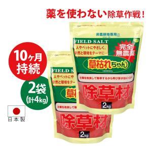 除草剤 強力 業務用 無農薬 安全 完全無農薬 2kg ×2袋 4kg 強力 国産 日本製 雑草取り 道具 土 芝生 畑|wide