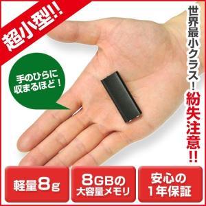 超小型 IC ボイスレコーダー 簡単録音機 高音質 長時間 録音 会議 防犯 MP3プレイヤー 小つぶ君 wide