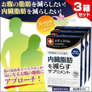 メディスリム ダイエット食品 健康食品 240粒×3箱セット 機能性表示食品 葛の花 イソフラボン 内臓脂肪を減らす サプリメント|wide