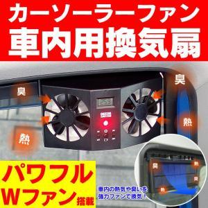 車用 換気扇 カーソーラーファン ソーラーファン カーファン 車載ファン 車内ファン デコス DECOS|wide