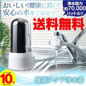 浄水器 据置型 据え置き 水道浄水器 蛇口 健康アクア浄水器 塩素除去 浄水機 日本製 アクア 蛇口 水道浄水器 酸化還元方式 工事不要 人気 おすすめ 取付簡単|wide