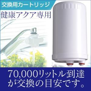 健康アクア浄水器用 交換用カートリッジ 健康アクア専用 専用カートリッジ 健康アクア浄水器専用 日本製 wide