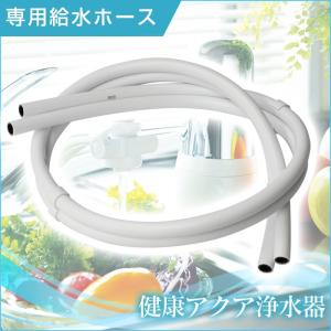 健康アクア浄水器 専用給水ホース (交換用) 健康アクア専用 健康アクア浄水器専用 日本製 wide