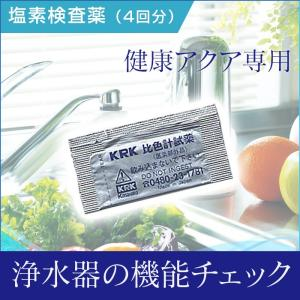健康アクア浄水器 塩素検査薬 (4回分) 健康アクア専用 健康アクア浄水器専用 日本製 wide