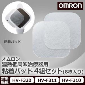 オムロン 温熱低周波治療器用 粘着パッド 低周波治療器 パッ...