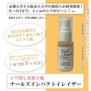 シワ消し 化粧品 日本製 化粧下地  ナールズインパクトイレイザー 美容液 目元 瞬時シワ消し しわ消し 目の下 おでこ 強力シワ消し|wide