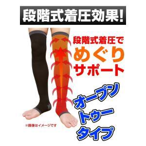 ※テスト中※【ウルトラSALE価格】メンズ むくみ 疲れ 加圧ナウ着圧ソックス ニーハイ つま先オープンタイプ 男性用 靴下 足のむくみ 脚 むくみ 足の疲れ|wide|04