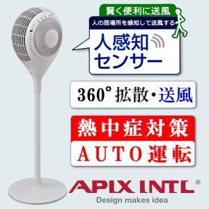 扇風機 人感センサー  360度 首振り 360° モーションセンサー 自動運転 人感知センサー 赤外線 省エネ タッチパネル APIX AI アピックス|wide