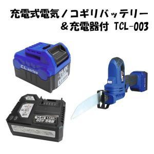14.4V充電式電気ノコギリバッテリー&充電器付 TCL-003|wide