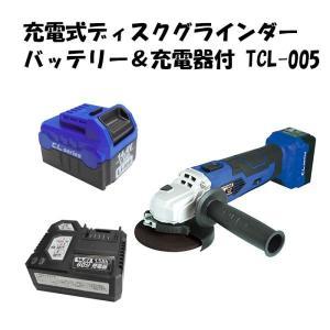 14.4V充電式ディスクグラインダーバッテリー&充電器付 TCL-005|wide