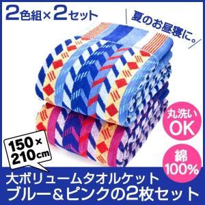 綿100%大ボリュームタオルケット2色組×2セット 4枚セット 【新聞掲載】|wide