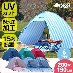 最終SALE価格 テント ワンタッチテント 簡易テント イベント用 おしゃれ 蚊帳 無地 ストライプ アウトドア サンシェード ビーチテント フルクローズ|wide