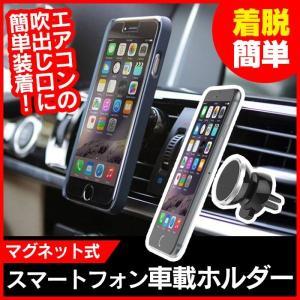 【車載ホルダー】マグネット式 車載ホルダー スマホ スマートフォン iphone6|wide