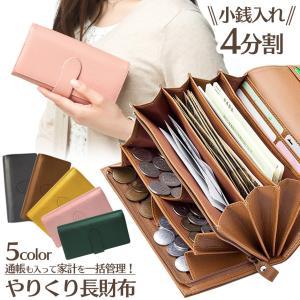 財布 長財布 レディース 本革 レザー 革 大容量 プレゼント  ファスナー カードがたくさん入る 通帳入る やりくり財布|wide