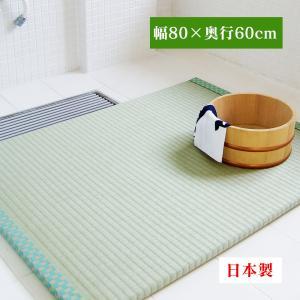 お風呂畳 日本製 お風呂の畳 浴座 よくざ 洗える畳 浴座 YOKUZA 新聞掲載 バス用品 たたみ 日本製 マット 消臭 防カビ 抗菌 浴室マット|wide