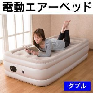 エアーベッド エアベッド 電動エ アーベッド ダブル【新聞掲載】 高反発 圧縮ベッド|wide