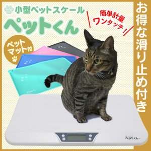 ペット用体重計 犬 猫 ペットスケール デジタル 子猫 子犬 ペット体重計 5g単位 小型 ペットくん ペット君 はかり ペット用品 ベビーペット|wide