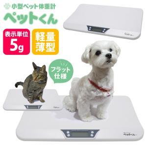 ペット用体重計 ペットスケール デジタル ペット体重計 5g単位 小型ペット体重計 ペットくん ペット君 はかり 犬 ペット用品 猫 子犬 子猫 ベビーペット|wide