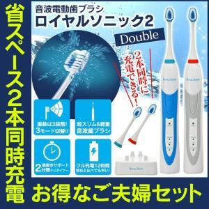 電動歯ブラシ 本体 2本セット 男女ペア 親子ペア 充電式 ...