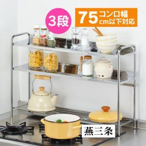 キッチンラック キッチン用品 コンロ奥ラック 3段 ステンレス棚板 幅76.5cm 3コンロ対応 75cm 75センチ 日本製 調味料ラック 食器置き キッチン収納|wide