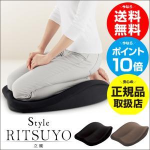 ポイント10倍 スタイルリツヨウ Style RITSUYO MTG 立腰 BS-ZB2107F-N MTG エムティージー 姿勢矯正 STYLE 椅子 腰痛 クッション|wide