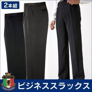 スラックス メンズ 紳士 ビジネス ツータック アジャスター 春夏 夏 ストレッチ セット 2本 2色 ウエスト ウエスト調整 サイズ調整 裾上げ済み|wide