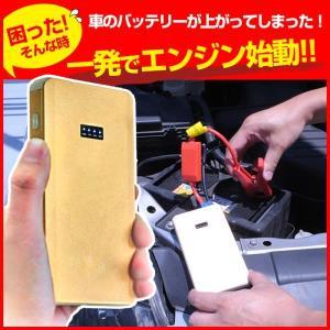 車兼用 マルチパワーバンク 車 バッテリーチャージャー ジャンプスターター エンジンスターター ポータブル コンパクト スマホ USB充電 車中泊 防災グッズ|wide