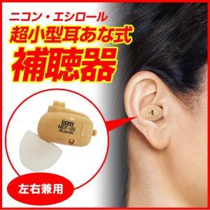 補聴器 本体 耳穴式 小型 電池式 耳あな型 日本製 ニコン ニコンエシロール Nikon NEF-05 nef0 目立たない 軽度難聴|wide