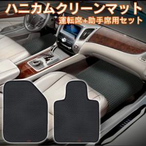 カーマット 汎用カーマット ハニカム構造 運転席 助手席 抗菌 防カビ 車 フロアマット 2枚 マット ハニカムクリーンマット2枚セット 清潔 きれい 車内|wide