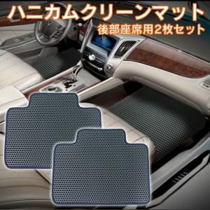 カーマット 汎用カーマット ハニカム構造 抗菌 防カビ 車 フロアマット 後部座席用 2枚 マット ハニカムクリーンマット2枚セット 清潔 きれい 車内|wide