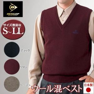 ベスト メンズ ウール混 毛 チョッキ ゴルフ スポーツ 日本製 ダンロップ DUNLOP ゴルフ スーツ ダンロップモータースポーツ 紳士 男性|wide