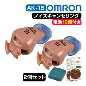 2個セット 補聴器 オムロン補聴器 イヤメイトデジタル AK-15 ak15 日本製 デジタル式補聴器 耳穴 耳あな型 軽量 小型 電池式|wide