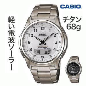 腕時計 メンズ 電波ソーラー チタン ソーラー電波腕時計 カシオ アナログ 高級 新生活 プレゼント 薄型 軽量68g 電波時計 世界 ワールドタイム 海外対応|wide