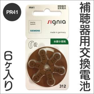 補聴器用 空気電池 PR-41 シーメンス 電池 pr41 オムロンイヤメイト用電池 6個入り|wide