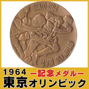 東京オリンピック記念メダル|wide