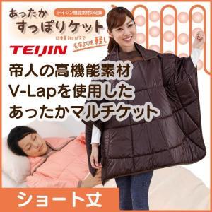 テイジン あったかすっぽりケット 2way ポンチョ ブランケット TEIJIN 冷え対策 保温グッズ|wide