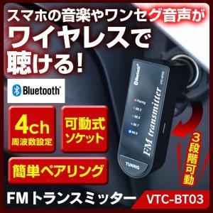 FMトランスミッター ブルートゥース  Bluetooth ワイヤレス 音楽 車内 iPhoneX iPhone8 iPhone7 スマホ 車載 車用充電器 VTC-BT03|wide