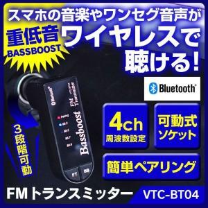 重低音 Bluetooth FMトランスミッター ワイヤレス 音楽 車内 iPhoneX iPhone8 iPhone7に 車用充電器 ブルートゥース VTC-BT03 VTC-BT04|wide