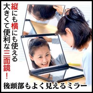 鏡 後頭部 三面鏡 A4 コンパクトサイズ 折りたたみ 持ち運び 携帯 ポータブル 旅行 出張 日本製 後頭部もよく見えるミラー[A4-M6]|wide